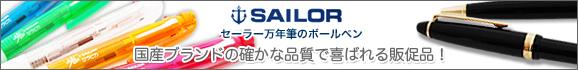 セーラー万年筆(SAILOR)