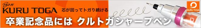 三菱クルトガ(KURUTOGA)シャープペンに名入れ