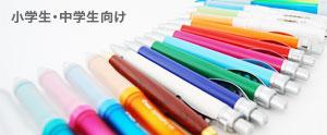 小学生・中学生向きボールペンのイメージ写真