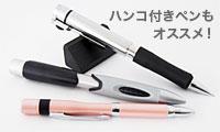 高校生・大学生向きハンコ付きボールペンのイメージ写真