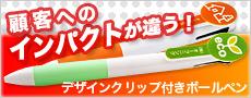 セーラー デザインクリップ付きボールペン<フルカラー名入れ>
