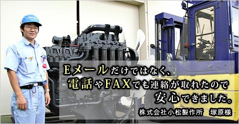 株式会社小松製作所様イメージ写真