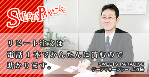 SWEETS PARADISE様イメージ写真