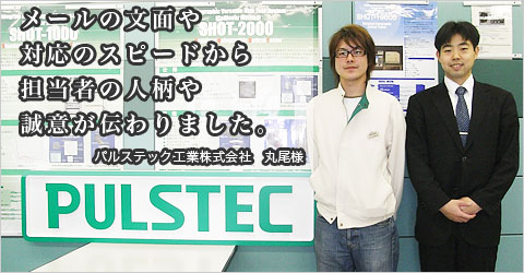 パルステック工業株式会社様イメージ写真